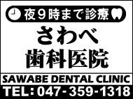 さわべ歯科医院