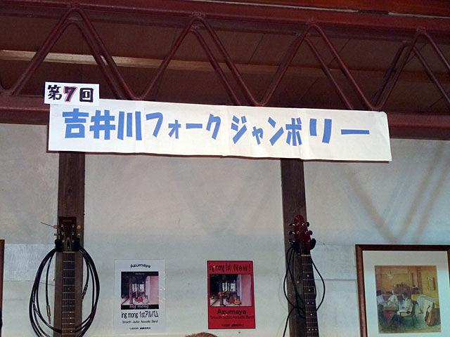 7th吉井川フォークジャンボリー001