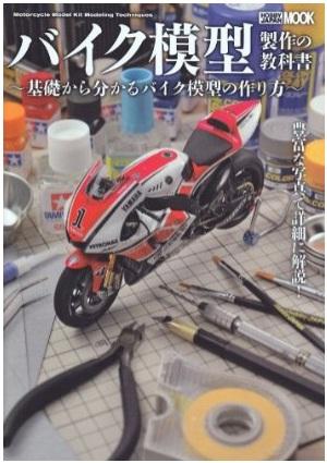 バイク模型 製作の教科書