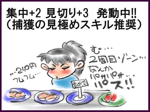 くるくる寿司1