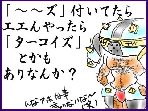 秘伝漫談エメ兄3
