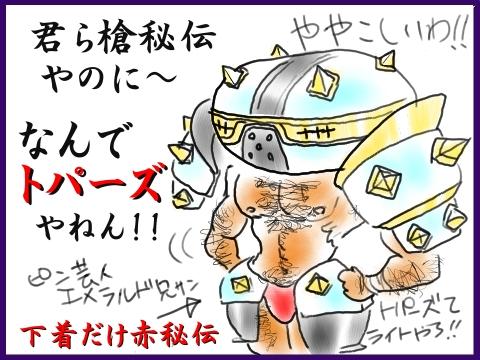 秘伝漫談エメ兄1