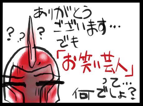 ホワイト赤マン4