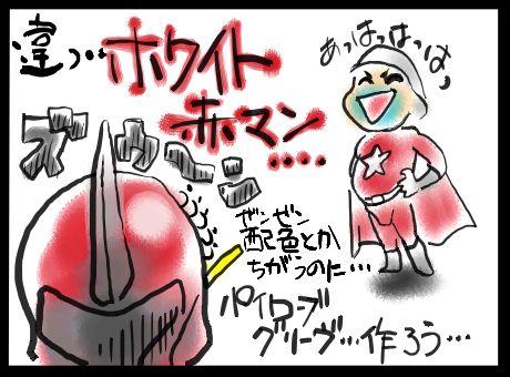 ホワイト赤マン6