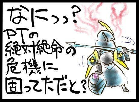 ランス魂2