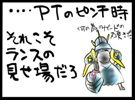 ランス魂3