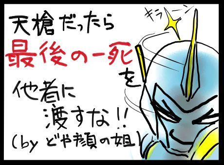 ランス魂4