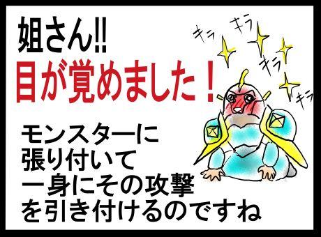 ランス魂5