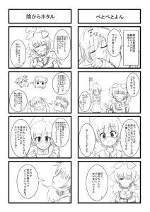 GR4_5ページBP