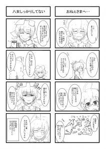 GR4_4ページBP