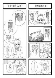 GR4_2ページBP