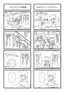 GR4_1ページBP