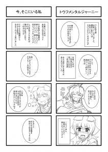 GR4_8ページBP
