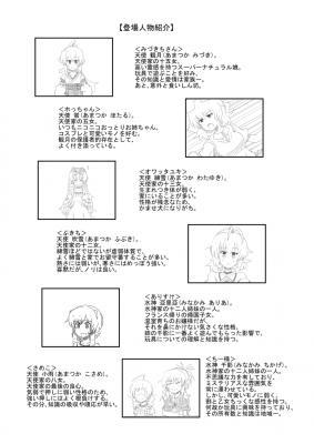 GR5-登場人物