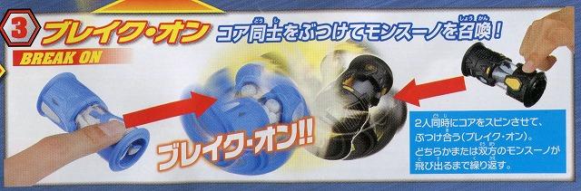 toy20121110img160 - コピー (4)