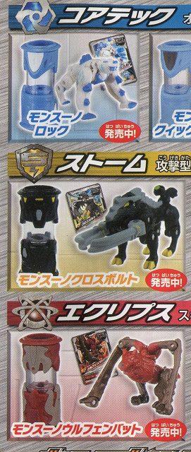 toy20121110img161 - コピー (2)