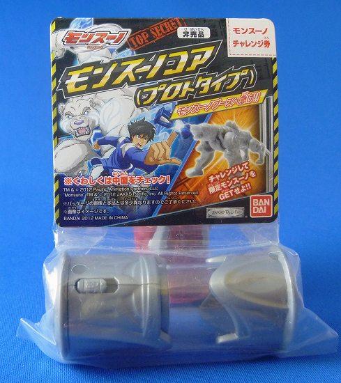 toy20121110P1030811.jpg