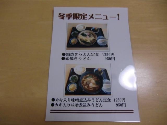 2012_1208_192229-CIMG7616.jpg