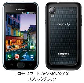 20101005002_galaxys.jpg