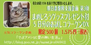 東日本復興支援コラーゲン