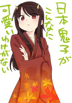 日本鬼子がこんなに可愛いわけがない