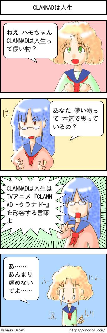 CLANNADは人生