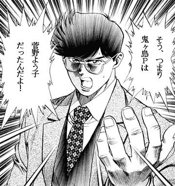 キバヤシ『鬼ヶ島Pは菅野よう子だったんだよ!』