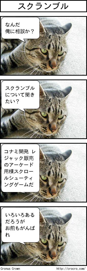スクランブル(猫に聴くなよ)