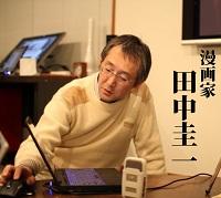 漫画家田中圭一先生