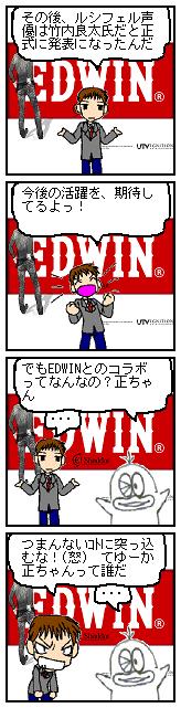 EDWINとコラボとか(笑)