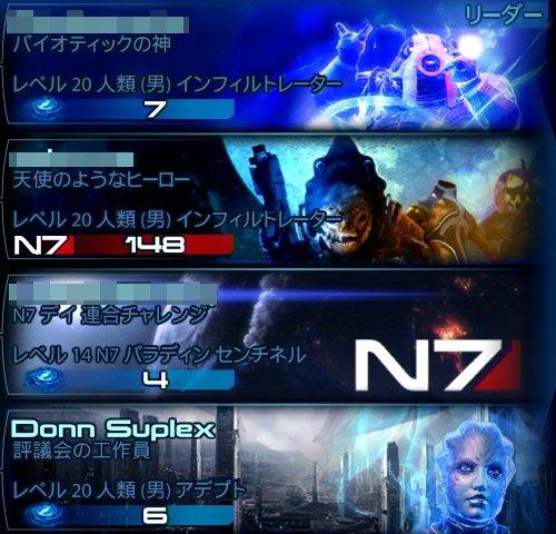 N7バナーとか