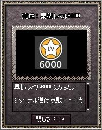 累積6000