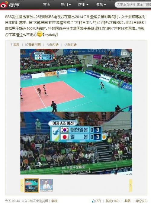 大韓 日本 TV