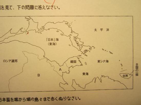 武蔵野 中学校 テスト プリント 日本海 台湾