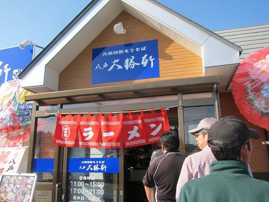 八戸大勝軒 2014年10月9日 開店