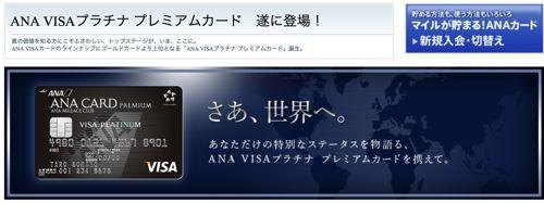 ANA-VISAプラチナプレミアムカード