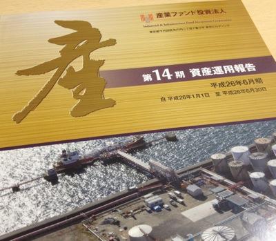 3249 産業ファンド投資法人 資産運用報告書