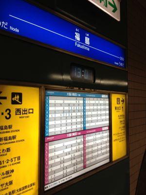 阪神電車福島駅