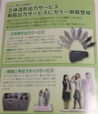 東京リスマチック 3Dプリンタ
