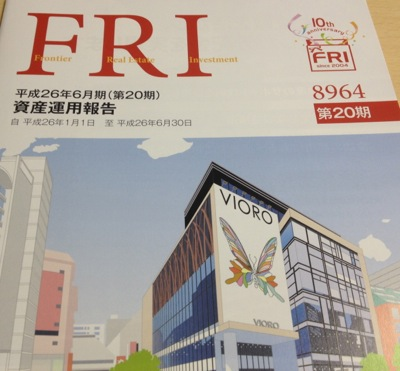 8964 フロンティア投資法人 資産運用報告書