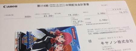 7751 キヤノン 配当金