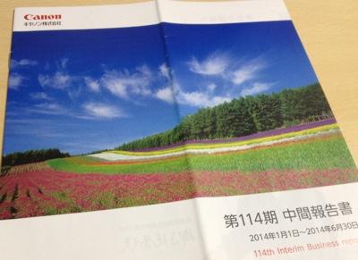 7751 キヤノン 株主報告書