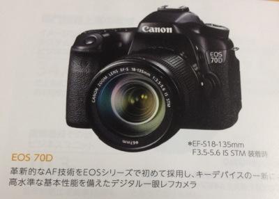 キヤノン 高級なカメラ