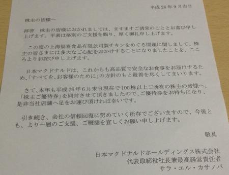 2702 に本マクドナルドHD お詫びの手紙