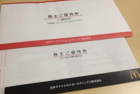 2702 日本マクドナルド 株主優待券