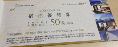 ホテルの50%割引券