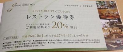 レストランの20%割引券