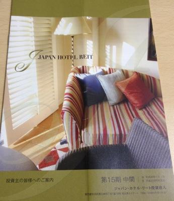 8985 ジャパン・ホテル・リート投資法人 中間報告書
