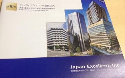 8987 ジャパンエクセレント投資法人 資産運用報告書