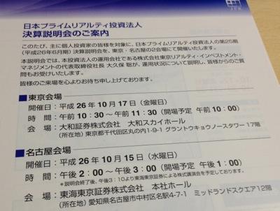 日本プライムリアルティ 資産運用報告会